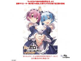 "KADOKAWA  【書籍】Re:從零開始的異世界生活  Art Fan Book 2018夏 Re:Zero kara Hajimeru Isekai Seikatsu"" Art Fan Book 2018 Summer (Book)"
