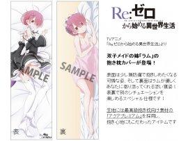 日版 KADOKAWA Re:從零開始的異世界生活  拉姆 抱枕 Re:ZERO -Starting Life in Another World- Hugging Pillow Cover: Ram