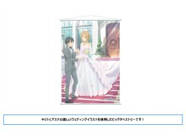 "Movic  刀劍神域 ""Sword Art Online The Movie -Ordinal Scale-"" Big Tapestry Wedding"