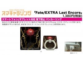 "預訂 5月 日版 A3 Sma Chara Ring ""Fate/EXTRA Last Encore"" 01 Logo Design"
