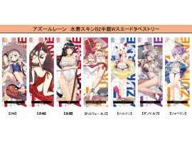 "10月 Kuromea 碧藍航線 水着スキンB2半裁 Azur Lane"" Swimwear Skin Cut in half B2 Tapestry W Suede"