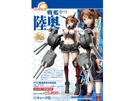 預訂7月 日版ques Q 艦隊 陸奥Kantai Collection -Kan Colle- Mutsu PVCFigure