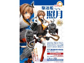 預訂 6月 ques Q 艦隊 照月  Kantai Collection -Kan Colle- Teruzuki figure