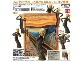 預訂 8月   FREEing 桌上美術館 SP-086 figma 吶喊 figma - The Table Museum: The Scream