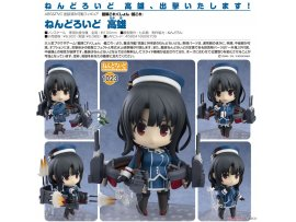 預訂 5月   Good Smile  艦隊Collection 1023 黏土人 高雄 Nendoroid Kantai Collection -Kan Colle- Takao