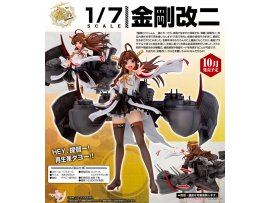 預訂 10月 FunnyKnights  艦これ- 金剛改二  Kantai Collection -Kan Colle- Kongo Kai-II 1/7  PVC Figure