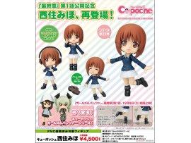 日版 再販  Kotobukiya  少女與戰車 西住みほ 可動 Cu-poche - Girls und Panzer: Miho Nishizumi Posable Figure