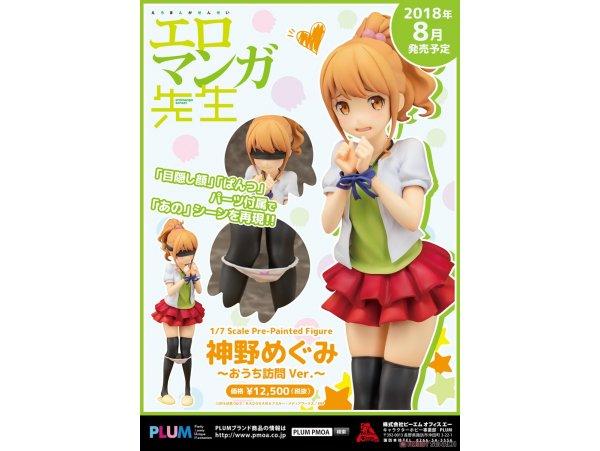 預訂 8月 日版   Plum  情色漫畫老師 神野惠  Eromanga Sensei - Megumi Jinno -Ouchi Houmon Ver.- 1/7 PVC Figure