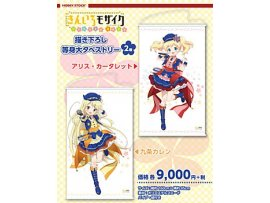 "預訂 3月 日版  Hobby Stock 黃金硑圖 描き下ろし等身大タペストリー 2種  ""Kin-iro Mosaic Pretty Days"" Original Illustration Life-size Tapestry"
