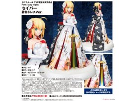 預訂 1月 日版 Alter  Fate/stay night - Saber Kimono Dress Ver. 1/7 PVC Figure