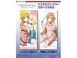 "預訂 2月 日版   Hobby Stock  刀劍神域Alicization Sword Art Online -Alicization-"" Microfiber Sports Towel"