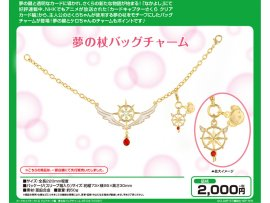 "預訂 1月 Broccoli 小櫻透明卡版 夢の杖飾物 Cardcaptor Sakura: Clear Card Arc"" Dream Wand Bag Charm"