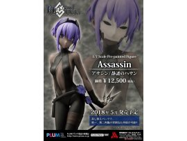 預訂 5月 日版 Plum Fate/Grand Order 静謐 - Assassin/Hassan of Serenity 1/7 Complete Figure