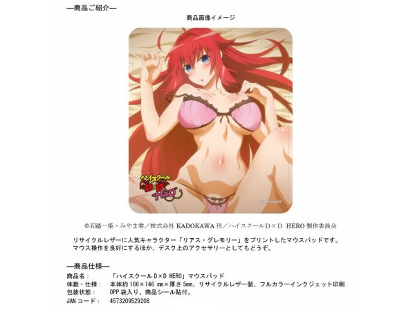 "日版  flagments ""High School DxD Hero 惡魔高校D×D"" Mouse Pad"