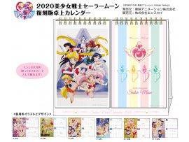 預訂 12月  Toei Animation 美少女戦士 Sailor Moon 2020 月厝 復刻版 Reproduction Edition Tabletop Calendar