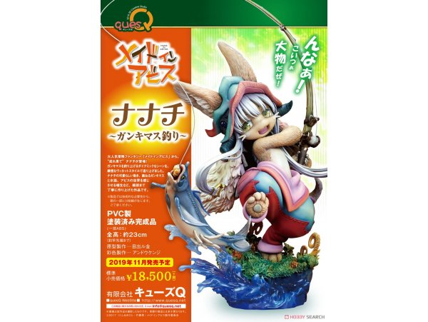 預訂 11月 日版ques Q 娜娜奇 來自深淵  Made in Abyss Nanachi -Gankimasu Fishing Figure