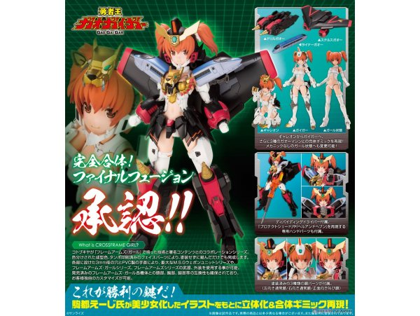 預訂 6月 日版  Kotobukiya 勇者王 機娘 Cross Frame Girl The King of Braves GaoGaiGar Plastic Model  Figure