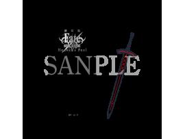aniplexplus 「Fate/stay night [Heaven's Feel] Ⅱ.lost butterfly」Excalibur Morgan 圓子筆