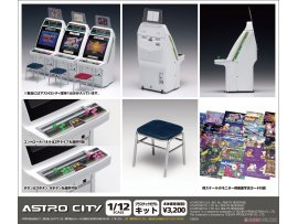 預訂 8月 日版 WAVE  1/12 街機 Astro City Gaming Machine [CAPCOM Titles] Plastic Model
