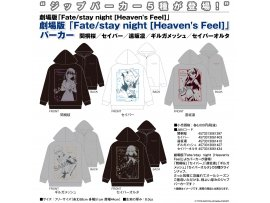 日版 Gift  Movie Fate/stay night 衫 [Heaven's Feel] - Parka 5種