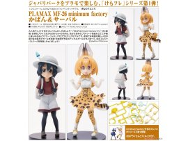 預訂 10月 日版  Max Factory 動物朋友  背包&藪貓 PLAMAX MF-26 minimum factory Kemono Friends Kaban & Serval 1/20 Plastic Model