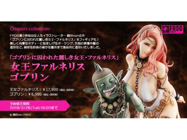 預訂 6月 日版 NATIVE 哥布林 CREATORS COLLECTION - GOBLIN - LIMITED EDITION pvc