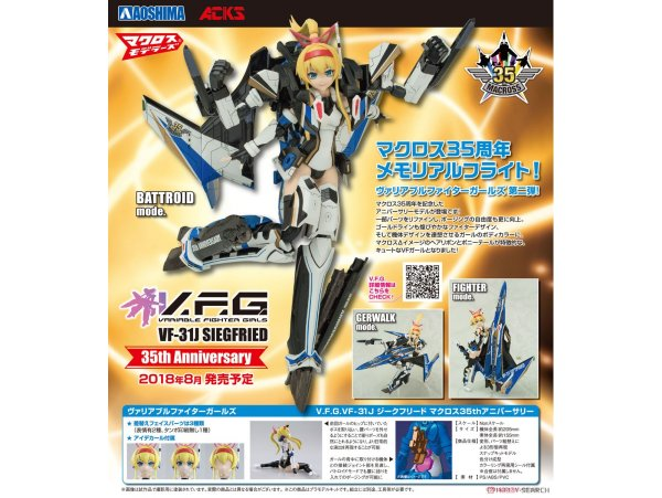 預訂 8月  Aoshima  超時空要塞  ACKS - V.F.G. Macross Delta VF-31J Siegfried 35th Anniversary Plastic Model