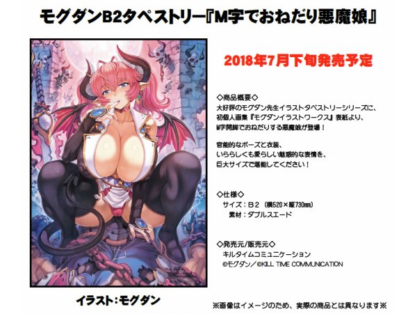 "預訂 7月 Killtime Communication  B2 M字でおねだり悪魔娘  KTC Official Goods - Mogudan B2 Wall Scroll ""M-ji de Onedari Akuma Musume"