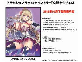 "Killtime Communication  B2 女騎士キリィA KTC Official Goods - Shunsaku Tomose B2 Wall Scroll "" Female Knight Kirii A"