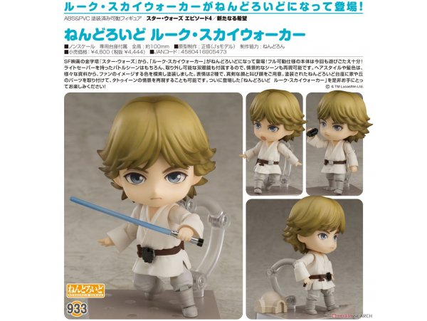 預訂 10月 Good Smile 星球大戰 933黏土人 路克・天行者 Nendoroid - Star Wars Episode 4 / A New Hope Luke Skywalker