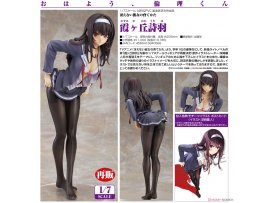 預訂 4月 日版 Good Smile 不起眼女主角培育法 霞之丘詩羽 Saekano: How to Raise a Boring Girlfriend - Utaha Kasumigaoka 1/7 1/7 PVC Figure