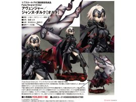 預訂 5月  Alter  黑貞德 Fate/Grand Order Avenger / Jeanne d'Arc [Alter] 1/7 Complete Figure