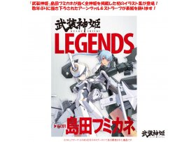 "預訂 10月    KADOKAWA 【書籍】武装神姫 原案イラスト集 LEGENDS Vol.1 島田フミカネ  Busou Shinki"" Original Illustration Collection LEGENDS Vol. 1 Fumikane Shimada (Book)"