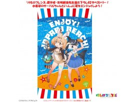 "預訂 10月   KADOKAWA  動物朋友 けものフレンズ ENJYOY! JAPARI BEACH! B2タペストリー Kemono Friends"" Enjoy! Japari Beach! B2 Tapestry"