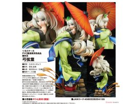 ALTER Oboro Muramasa 朧村正 - Yuzuruha 弓弦葉 1/8 PVC Figure