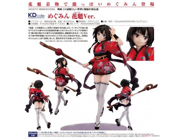 預訂 1月 日版 KADOKAWA 角川 KDcolle Movie KonoSuba 美好世界 God's Blessing on this Wonderful World! 為美好的世界獻上祝福! Kurenai Densetsu Megumin 惠惠 花魁 Oiran Ver 1/7 PVC Figure Pre-order