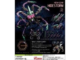 日版 Kotobukiya Hexa Gear 1/24 Hyde Storm Plastic Model