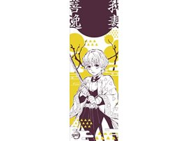 預訂 1月 日版 Ensky Kimetsu no Yaiba 鬼滅之刃 Japanese-style Towel 2 (4) Zenitsu Agatsuma 我妻善逸  Pre-order