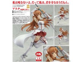 日版 Good Smile Sword Art Online 刀劍神域 Asuna 阿絲娜 Knights of the Blood 血盟騎士團 Ver 1/8 PVC Figure