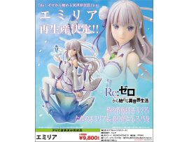日版 Kotobukiya 壽屋 Re:ZERO Starting Life in Another World 從零開始的異世界生活 Emilia EMT 艾米莉亞 1/8 PVC Figure