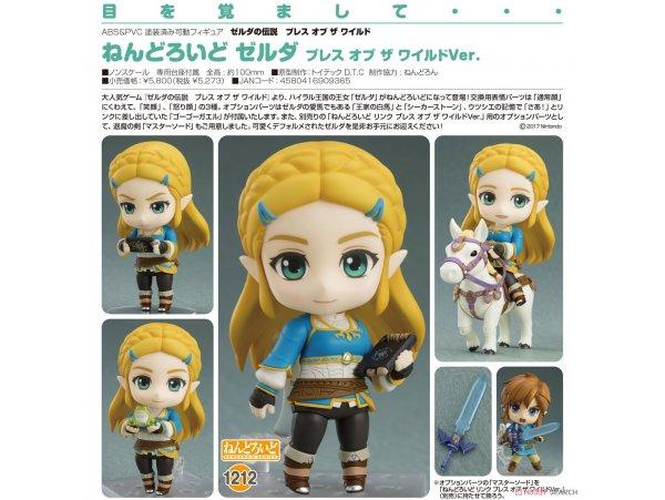 預訂 1月 日版 Good Smile Nendoroid 1212 The Legend of Zelda Princess Zelda Breath of the Wild 薩爾達 曠野之息 Ver Pre-order