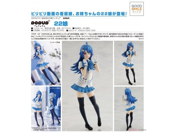 預訂 1月 日版 Good Smile Arts Shanghai 上海 POP UP PARADE bilibili 22 PVC Figure Pre-order