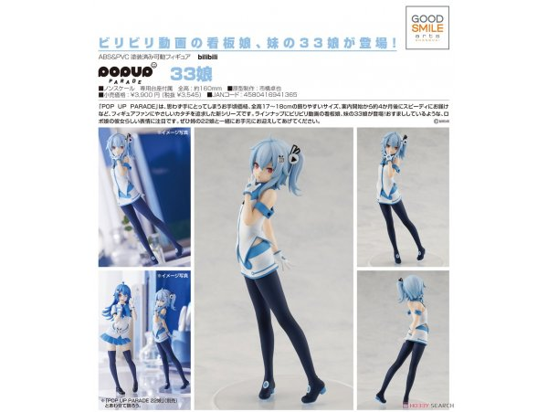預訂 1月 日版 Good Smile Arts Shanghai 上海 POP UP PARADE bilibili 33 PVC Figure Pre-order