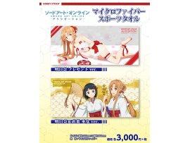 10月  Hobby Stock  ソードアート・オンライン -アリシゼーション- マイクロファイバースポーツタオル 2種  Sports Towel