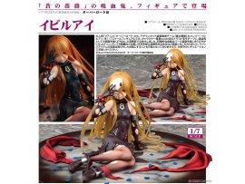 預訂 10月 日版 Phat Overlord III Evileye 伊維爾哀 1/7 PVC Figure Pre-order