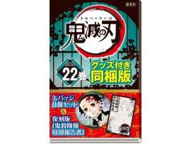 預訂 10月 Shueisha 鬼滅の刃 22巻 缶バッジセット・小冊子付き 特装版 Book