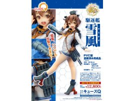 日版 Ques QKantai Collection 艦娘 Kan Colle Yukikaze 雪風 PVC Figure