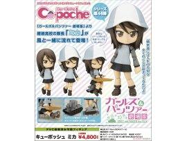 預訂 10月 日版 Kotobukiya 壽屋 Cu-poche Girls und Panzer 少女與戰車 the Movie Mika 米卡 Posable Figure