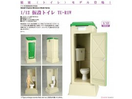 日版 Kaitendo Mabell Original Miniature Model Series 1/12 Portable Toilet 坐廁 TU-R1W PVC Figure