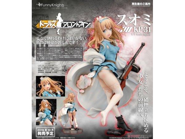 Funny Knights 少女前線 索米 KP-31 PVC Figure 再版